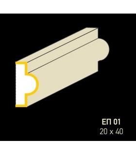 Προφίλ ΕΠ 01 (2m)