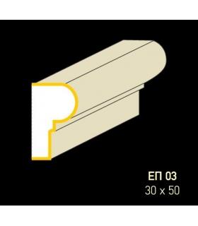 Προφίλ ΕΠ 03 (2m)